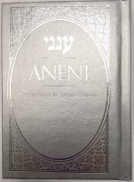 Aneini Simcha Edition Pocket Size Silver [Hardcover]