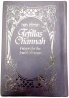 Tefillas Channah Mini Size Purple Faux Leather [Hardcover]