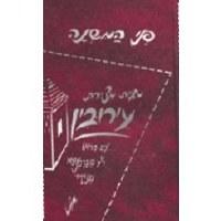 Penei Hamishnah Eiruvin [Hardcover]