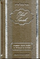Ohel Sarah: A Woman's Guide [Hardcover]