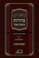 Mishnayos Beruros Avos Hebrew Only [Hardcover]