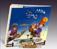 Megillas Esther Illustrated Booklet for Children