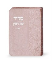 Siddur Eis Ratzon with Tehillim Pearl Soft Faux Leather Ashkenaz