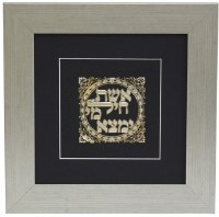"White Framed Gold Art Eishes Chayil 14"" x 14"""