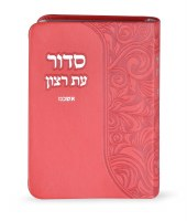 Siddur Eis Ratzon with Tehillim Pink Soft Faux Leather Ashkenaz