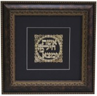 "Brown Framed Gold Art Eishes Chayil 15"" x 15"""