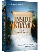 Inside Akdamus and Yetziv Pisgam [Hardcover]