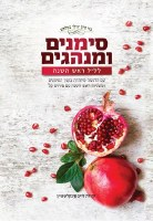 Simanim U'Minhagim for Rosh Hashanah Night Hebrew [Hardcover]
