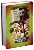 The Sephardic Haggadah Shel Pesach in Russian [Hardcover]