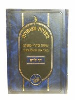 Mishnah Mevueres Daf Lyom One Volume Edition [Hardcover]