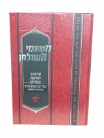 Haggadah Shel Pesach Matamei HaShulchan [Hardcover]