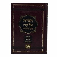 Beer HaChaim Haggadah Shel Pesach [Hardcover]
