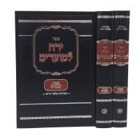 Yerech L'Moadim Pesach 2 Volume Set