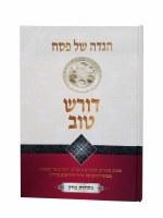 Doresh Tov Haggadah Shel Pesach