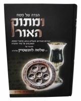 Haggadah Shel Pesach U'Masok Haohr [Hardcover]