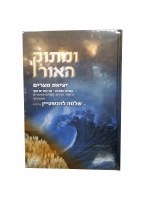 Umasok Haor 2 Volume Set on Yitzias Mitzrayim [Hardcover]