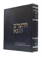 Veharev Na Parshas Hatorah Volume 3 [Hardcover]