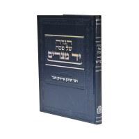 Haggadah Shel Pesach Yad Mitzrayim [Hardcover]