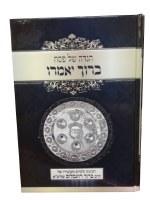 Baruch Yomeiru Haggadah Shel Pesach [Hardcover]