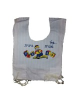 Cotton Tzitzis Silk Screened Boy Playing with Blocks Design Size 3