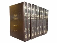 Talmud Yerushalmi 10 Volume Peninim Small Size Set [Hardcover]