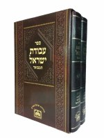Avodas Yisrael 2 Volume Set [Hardcover]