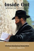 Inside Out Yamim Noraim Zman Simchoseinu [Paperback]