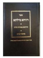 Ravcha Milsa [Hardcover]