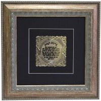 "Framed Gold Art Birchas HaBayis Royal Design 15"" x 15"""