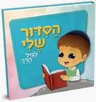 Hasiddur Sheli for Boys [BoardBook]