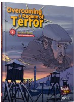 Overcoming a Regime of Terror Volume 2 Comic Story [Hardcover]