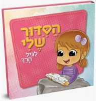 Hasiddur Sheli for Girls [BoardBook]