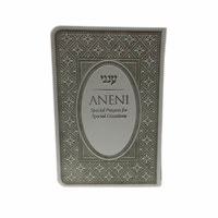 Aneni Hebrew and English Simcha Edition Grey [Paperback]