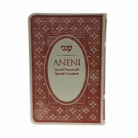 Aneni Hebrew and English Simcha Edition Orange [Paperback]