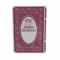 Mini Tehillim Eis Ratzon Hebrew and English Raspberry [FlexiBound]