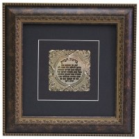"Brown Framed Gold Art Birchas HaBayis Royal Design 15"" x 15"""