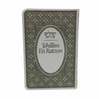 Mini Tehillim Eis Ratzon Hebrew and English Grey [FlexiBound]