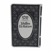 Mini Tehillim Eis Ratzon Hebrew and English Black [FlexiBound]