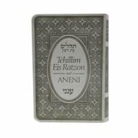 Tehillim Eis Ratzon and Aneni Hebrew and English Grey [Paperback]