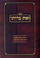 Sefer Zos Brisi [Paperback]