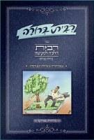 Ribbis Berurah [Hardcover]