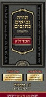 Tanach Simanim Mechulak 17 Volume Set [Paperback]