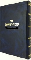 Sifsei Chaim on Devarim [Hardcover]