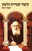 Kitzur Shemiras HaLashon [Hardcover]