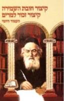 Kitzur Chovas HaShemirah Kitzur Zechor L'Miriam [Hardcover]