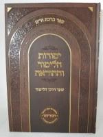 Yesodos Halimud V'hahora'ah Hebrew [Hardcover]