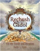 Rechush Gadol [Hardcover]
