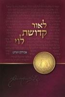 L'or Kedushas Levi [Hardcover]