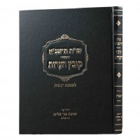 Kovetz Heoros for Mesaches Yevamos [Hardcover]