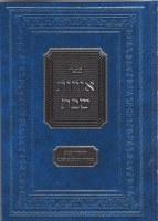 Oros Shabbos [Hardcover]